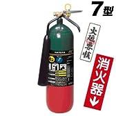 ハツタ 二酸化炭素消火器 7型 CG-7(消火器表示板・「ひのようじん」お札シール付)