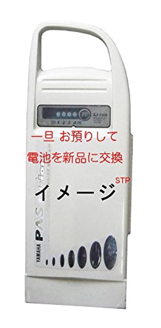 次アクセスできない櫛ヤマハ電動自転車(X23-60) バッテリー電池交換