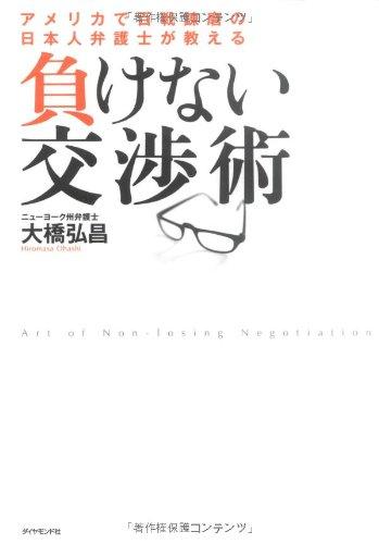 負けない交渉術―アメリカで百戦錬磨の日本人弁護士が教えるの詳細を見る