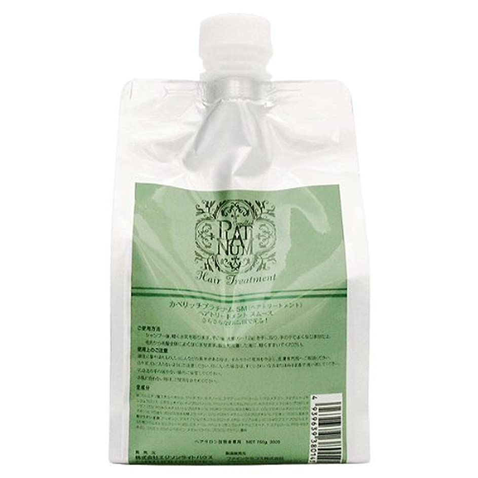 嫌いフィードオン腸カペリッチ プラチナム ヘアトリートメント スムース750g(詰替用)