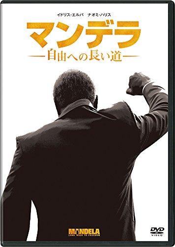 マンデラ 自由への長い道 DVD
