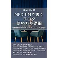 Mediumで書くブログ使い方基礎編: Mediumを日本語で楽しむ方法 (1)