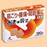 【第3類医薬品】おきゅ膏Z 120枚 ×5