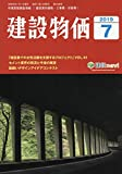月刊建設物価 2019年 07 月号 [雑誌]