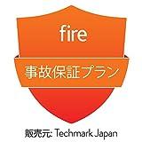 Fire用 事故保証プラン (2年・落下・水濡れ等の保証付き)