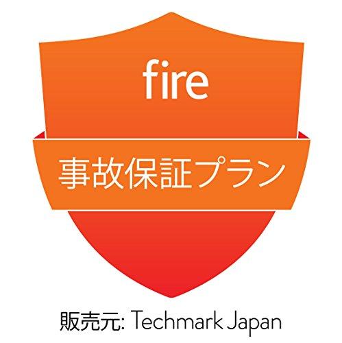 Fire(第5世代)用 事故保証プラン (1年・落下・水濡れ等の保証付き)