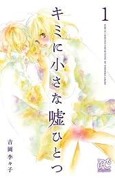 キミに小さな嘘ひとつ 1 (プリンセス・コミックス プチプリ)