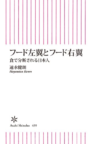 フード左翼とフード右翼 食で分断される日本人 / 速水健朗