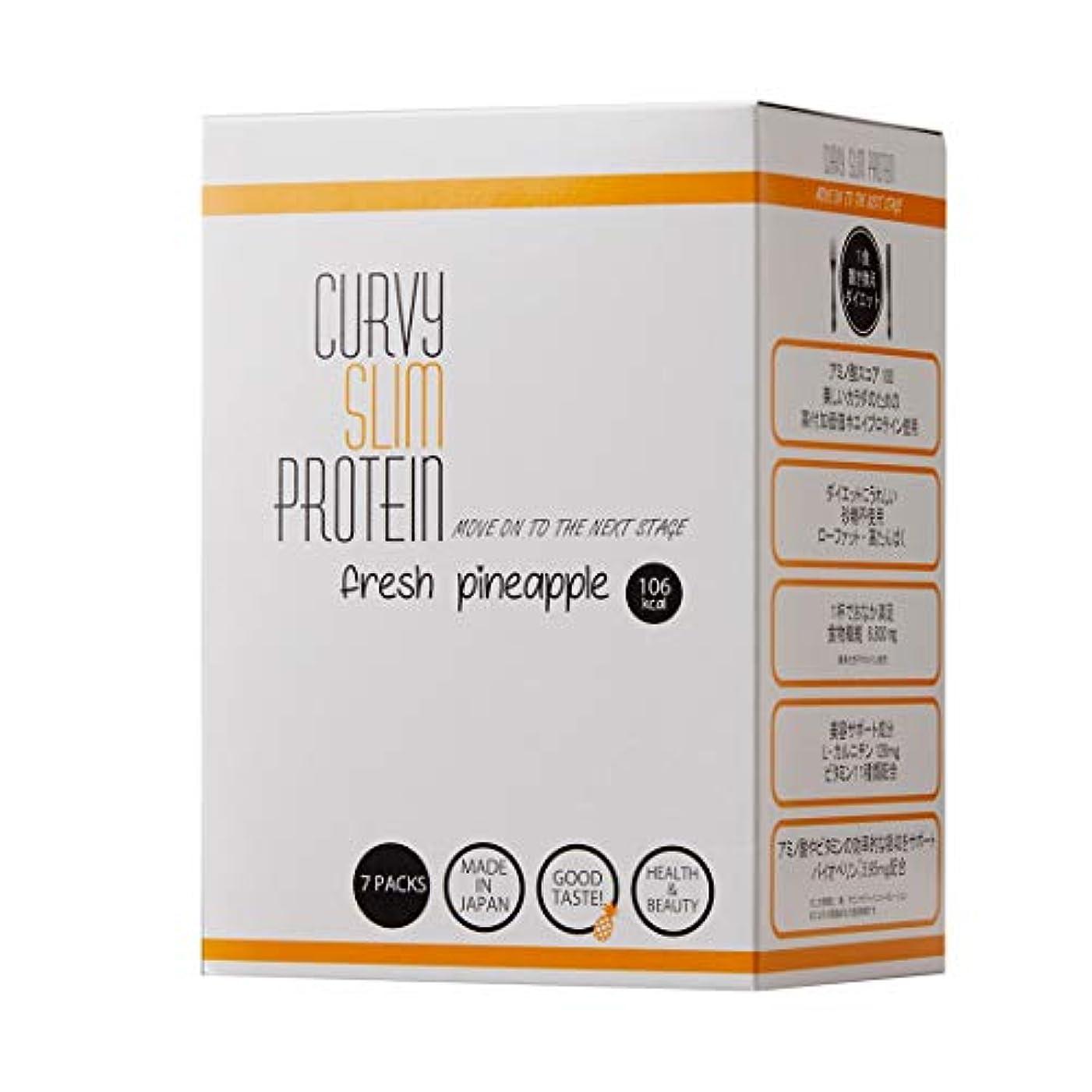 はっきりとグリーンランドおなかがすいたカーヴィースリム® プロテイン フレッシュパイナップル 置き換え ダイエット 7包(7食分)