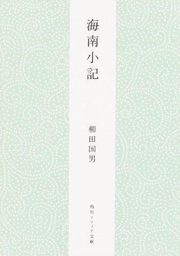 海南小記 (角川ソフィア文庫)の詳細を見る