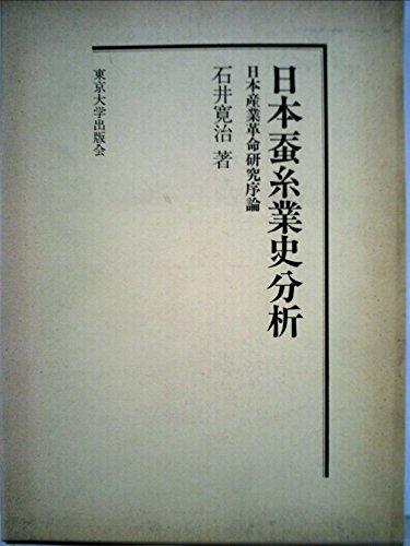 日本蚕糸業史分析―日本産業革命研究序論 (1972年) (東京大学産業経済研究叢書)