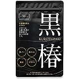 「黒椿」 黒ゴマ 黒ウコン 亜鉛 ビオチン 90粒 30日分