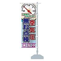 空気圧 のぼり旗 サイズ選べます(スリム45x180cm 右チチ)