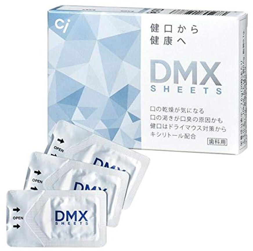 実質的に元のマークダウンDMXシート 口臭?ドライマウス対策保湿シート1箱(20枚入) 1箱
