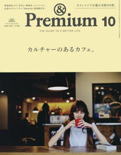 & Premium (アンド プレミアム) 2016年 10月号 [カルチャーのあるカフェ。]の詳細を見る