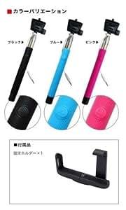 cable take pole スマホ自撮り棒(セルフィースティック)Bluetoothよりも簡単便利! 設定不要、手元でワンタッチ撮影 有線自分撮りスティック 一脚 モノポッド セルフィースティック za13004 (ブラック)