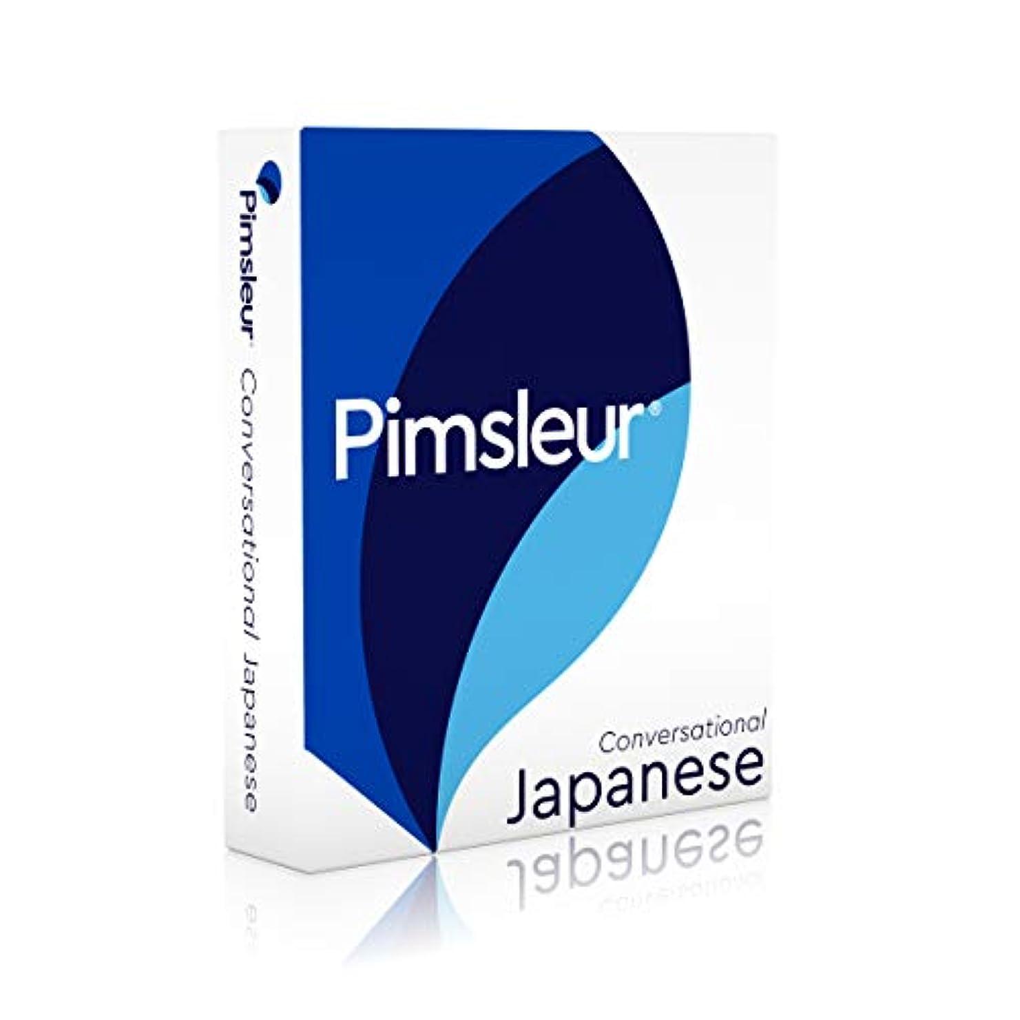 気になる子猫そよ風Pimsleur Japanese Conversational Course - Level 1 Lessons 1-16 CD: Learn to Speak and Understand Japanese with Pimsleur Language Programs (1)
