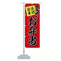 お弁当 のぼり旗(レギュラー60x180cm 左チチ 標準)