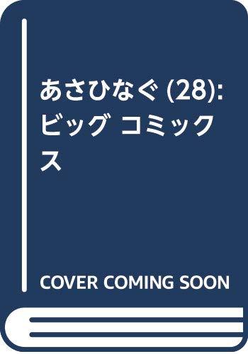 あさひなぐ (28) (ビッグ コミックス)