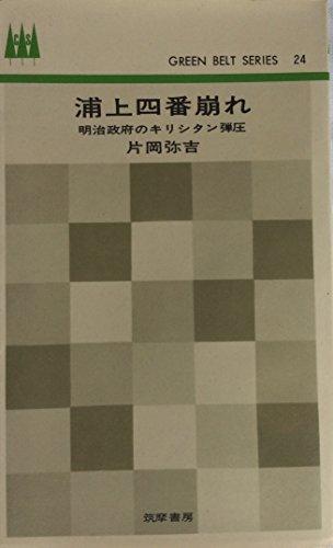 浦上四番崩れ―明治政府のキリシタン弾圧 (1963年) (グリーンベルト・シリーズ)