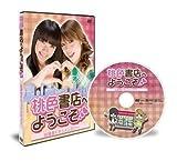DVD 「舞台『桃色書店へようこそ』出演者ドキュメンタリーDVD」(限定発売)