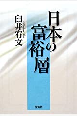 日本の富裕層 (宝島SUGOI文庫) 文庫