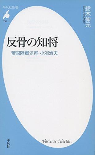 反骨の知将: 帝国陸軍少将・小沼治夫 (平凡社新書)