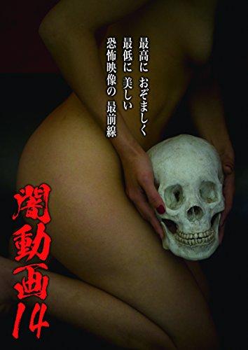 闇動画14