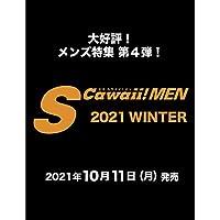 S Cawaii! MEN 2021 WINTER (主婦の友ヒットシリーズ)