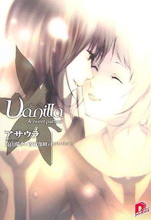バニラ―A sweet partner (スーパーダッシュ文庫) -
