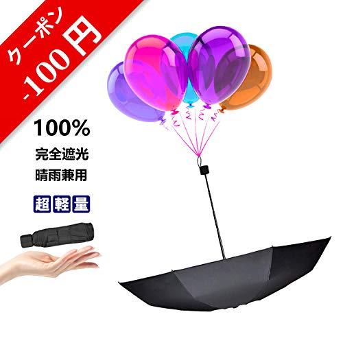 Cozyone 日傘 折りたたみ傘 超軽量(170g) 遮光率100% UV...