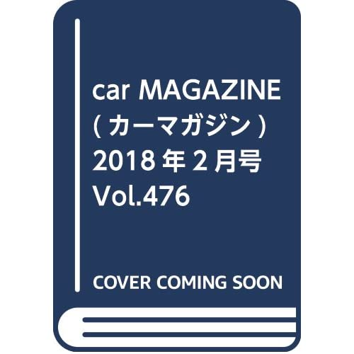 car MAGAZINE (カーマガジン) 2018年2月号 Vol.476