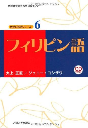 フィリピン語 (世界の言語シリーズ6) CD2枚付 (大阪大学世界言語研究センター 世界の言語シリーズ)