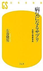 病気になるサプリ 危険な健康食品 (幻冬舎新書)