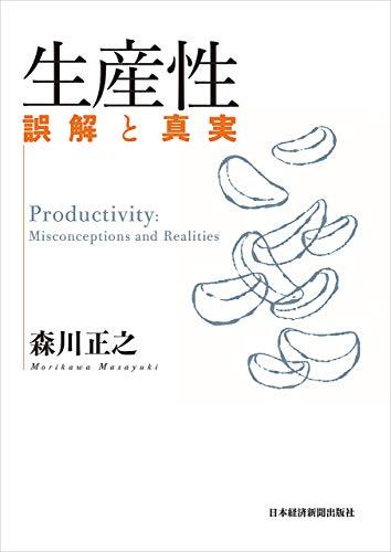 生産性 誤解と真実