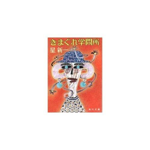 きまぐれ学問所 (角川文庫)の詳細を見る