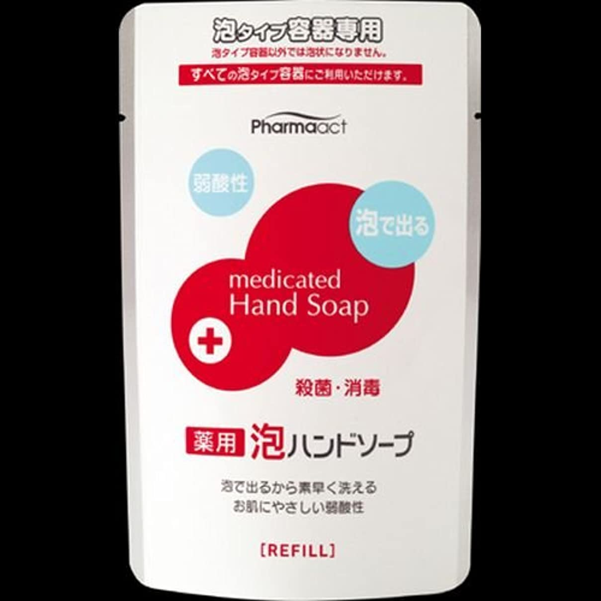 オフェンスシードビザ【まとめ買い】ファーマアクト 弱酸性 薬用泡ハンドソープ つめかえ用 200ml ×2セット