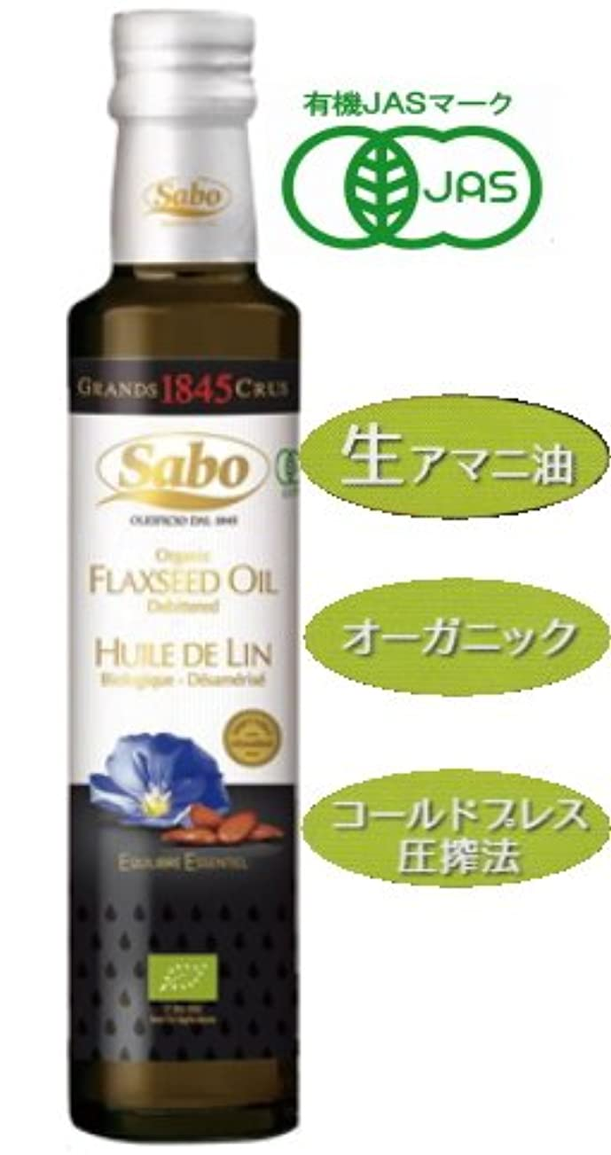 最大限普遍的な二年生Sabo(サボ) オーガニック フラックスシードオイル(スイート)230g×2本セット【有機JAS認定品】