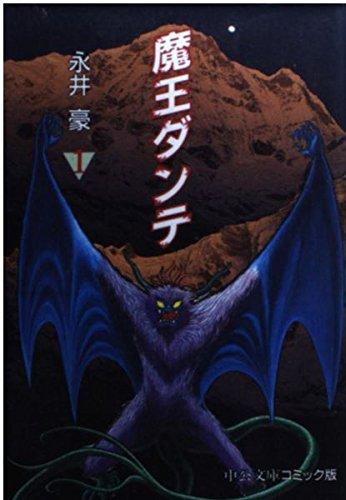 魔王ダンテ (1) (中公文庫―コミック版)の詳細を見る