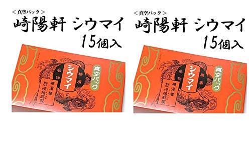 横浜名物 シウマイの崎陽軒 キヨウケン 真空パック シュウマイ 15個入 × 2箱 (2箱【まとめ買い】)