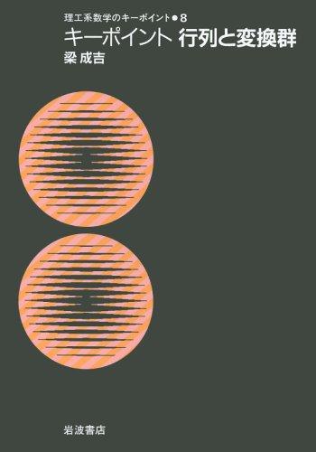 キーポイント行列と変換群 (理工系数学のキーポイント (8))の詳細を見る