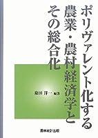 ポリヴァレント化する農業・農村経済学とその総合化