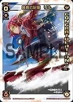 ウィクロス 限赤 純真の記憶 リル(SP20-002)