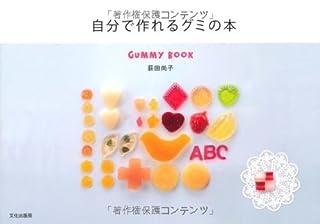 自分で作れるグミの本―GUMMY BOOK