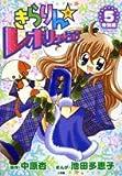 きらりん・レボリューション特別編 5 (てんとう虫コミックススペシャル)