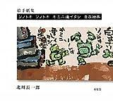 絵手紙集 ソノトキソノトキキミニ逢イタシ自在独楽 画像