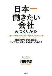 日本一働きたい会社のつくりかた 社員が夢中になれる企業、ライフルの人事は何をしているのか?の書影