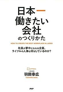 日本一働きたい会社のつくりかた 社員が夢中になれる企業、ライフルの人事は何をしているのか?