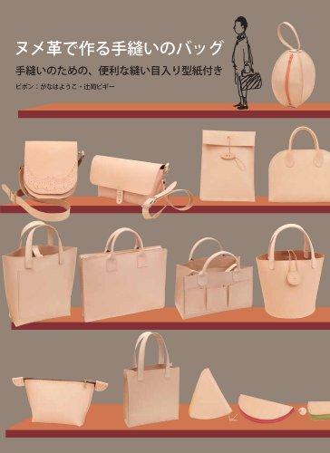 ヌメ革で作る手縫いのバッグの詳細を見る