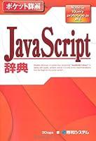 ポケット詳解 JavaScript辞典Node.js jQuery prototype.js対応 (Pocket詳解)